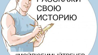 Photo of Ивантеевцы могут принять участие в челлендже #мойлюбимыйтренер