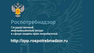 Photo of Ивантеевцам напоминают о работе государственного информационного ресурса в сфере защиты прав потребителей