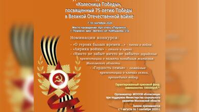 Photo of Жители Ивантеевки могут принять участие в конкурсе «Колесница Победы»