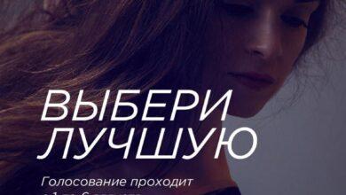 Photo of Ивантеевцы могут принять участие в голосовании за «Мисс Живу спортом-2020»