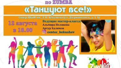 Photo of Приглашаем на танцевальный мастер-класс по зумбе