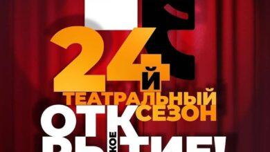 Photo of Открытие XXIV театрального сезона пройдет в Ивантеевке