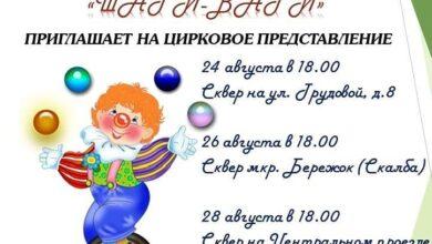Photo of Цирковое представление в городе!