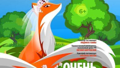 Photo of «Очень хитрая лиса» в Ивантеевском театре