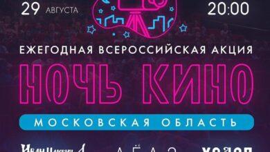 Photo of 29 августа стартует Всероссийская акция «Ночь кино»