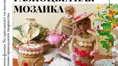 Photo of В Ивантеевке состоится выставка «Разноцветная мозаика»