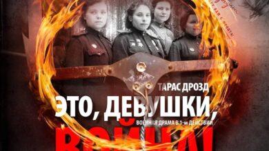 Photo of «ЭТО, ДЕВУШКИ, ВОЙНА!»