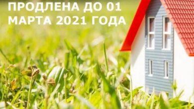 Photo of До 1 марта 2021 года действует «Дачная амнистия»