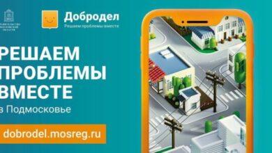 Photo of 1,7 млн проблем жителей Подмосковья решены через портал «Добродел»