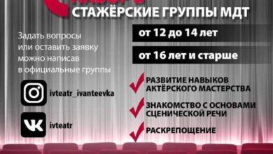 Photo of СБОР СТАЖЕРСКИХ ГРУПП МДТ!