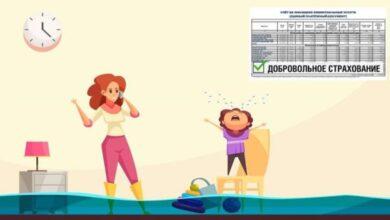 Photo of Об услуге «добровольное страхование» в платежных документах МосОблЕИРЦ