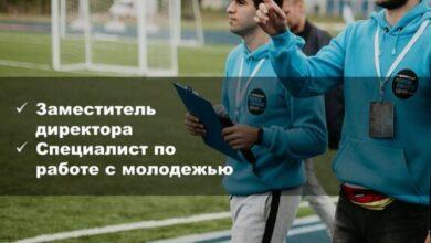 Photo of КМДЦ»АктИв» Ивантеевки приглашает на работу