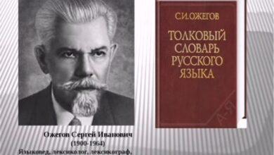 Photo of 24 сентября исполнилось 120 лет со дня рождения Сергея Ивановича Ожегова