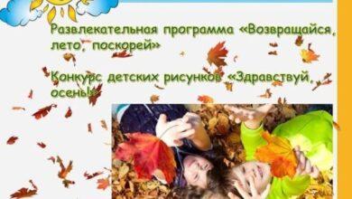 Photo of 27 сентября в 17 часов на площади у ДК «Юбилейный» пройдёт развлекательная программа «Возвращайся лето поскорей»