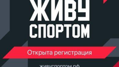 Photo of Жителей Ивантеевки приглашают принять участие в гонке «Живу спортом»