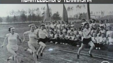 Photo of 27 сентября в Ивантеевском музее откроется выставка «Спорт в жизни Ивантеевского техникума»