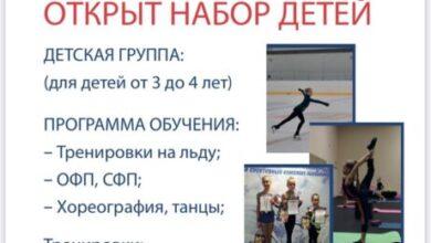 Photo of СШ «Лидер» ведёт набор детей от 3-х до 4-х лет на фигурное катание