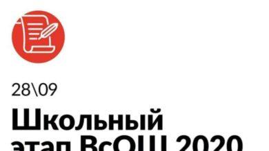 Photo of Продолжается школьный этап ВсОШ по русскому языку