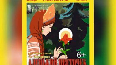 Photo of Центр Кекушева приглашает всех 4 октября в 12.00 на спектакль «АЛЕНЬКИЙ ЦВЕТОЧЕК»