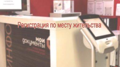 Photo of Регистрация по месту жительства