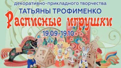 Photo of Библиотека-филиал №2 вновь приглашает жителей города на выставки, открытие которых пройдет 19 сентября.