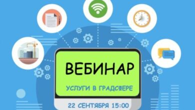 Photo of 22 сентября Мособлархитектура проведет вебинар по вопросам получения государственных и муниципальных услуг