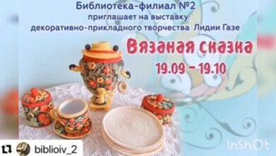 Photo of В библиотеке-филиале №2 открылась выставка воспитателя детского сада №7 «Бережок» «Вязаная сказка»