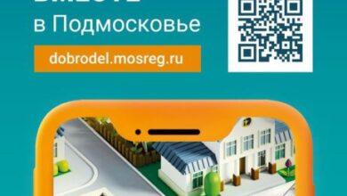 Photo of Портал «Добродел» работает