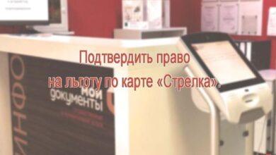 Photo of В МФЦ города Ивантеевка можно подтвердить право на льготу по карте «Стрелка»