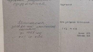 Photo of Отдел-городской архив подготовил электронную выставку по документам архивного фонда № 1 «Исполком Ивантеевского Горсовета»