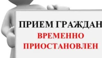 Photo of В отделе-городской архив прием граждан ограничен