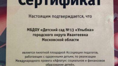 Photo of МБДОУ«Детский сад N13«Улыбка» начинает работу с одаренными детьми в новом статусе