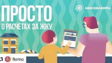 Photo of Об оплате взносов на капитальный ремонт