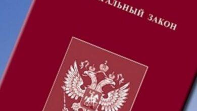 Photo of О внесении изменений в законодательство о противодействии экстремизму