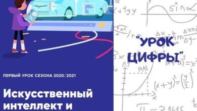 Photo of Ученики гимназии №3 приняли участие во Всероссийском образовательном проекте «Урок цифры»