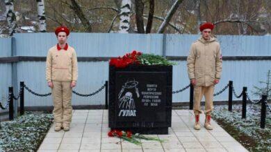 Photo of 30 октября — день памяти жертв политических репрессий