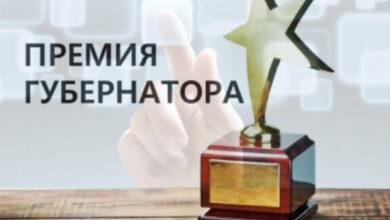 Photo of Жителей Ивантеевки приглашают принять участие в конкурсе на получение премий губернатора МО