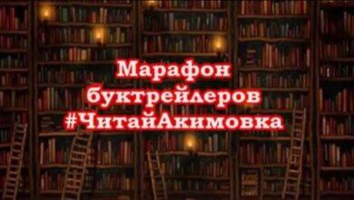 Photo of МБОУ СОШ №2 запускает марафон-конкурс буктрейлеров