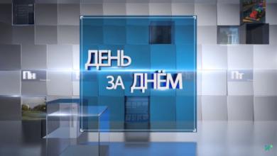 Photo of День за днём: выпуск 27.10.2020
