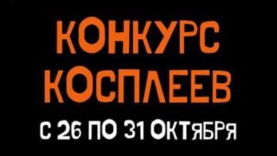 Photo of КМДЦ «АктИв» объявляет конкурс на лучший костюм к Хэллоуину!