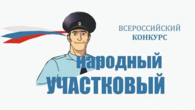 Photo of Лучшего участкового полиции выберут Подмосковье