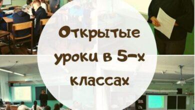 Photo of В МБОУ Гимназия №3   проходят открытые уроки для школьников!