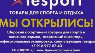 Photo of Уважаемые спортсмены и посетители МАУ ФОК «Олимп»!