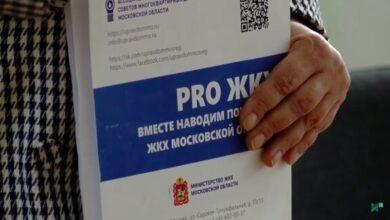 Photo of Реализация проекта ПРО ЖКХ в Ивантеевке. Кому и зачем это нужно? (видео)