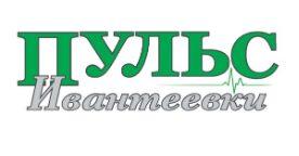 Photo of Вышел новый «Пульс Ивантеевки». О чем вы узнаете из газеты? (видео)