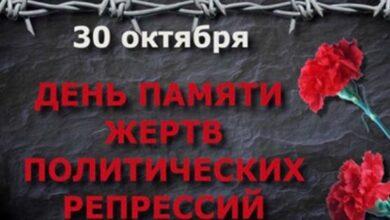 Photo of 30 октября в России отмечается День памяти жертв политических репрессий