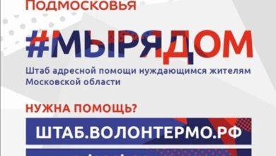 Photo of Продолжаем помогать жителям!