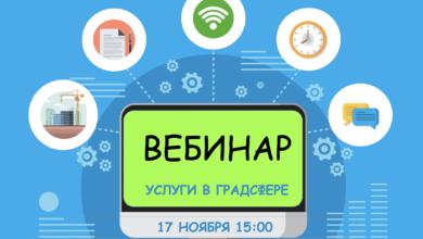Photo of 17 ноября Мособлархитектура проведет вебинар по вопросам получения государственных и муниципальных услуг