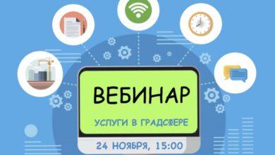 Photo of 24 ноября Мособлархитектура проведет вебинар по вопросам получения государственных и муниципальных услуг