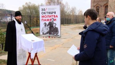 Photo of Вернуть из небытия. В Ивантеевке почтили память жертв политических репрессий (видео)
